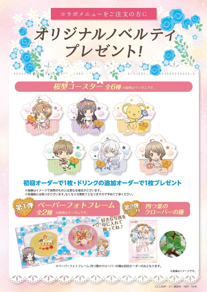 Cardcaptor Sakura Flower Garden Cafe merch