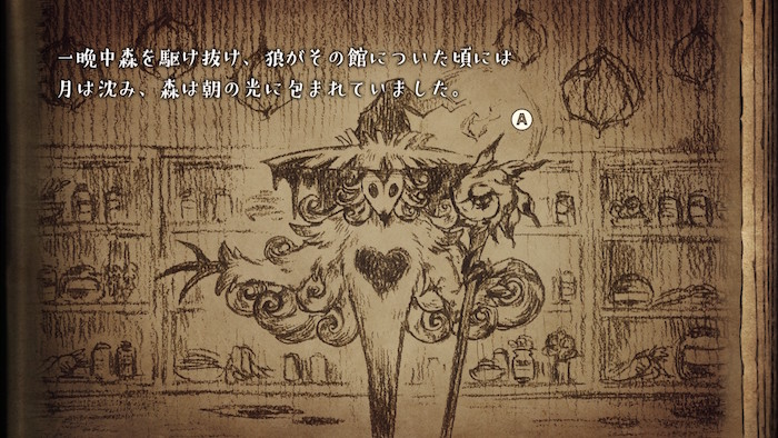 Liar Princess and Blind Prince review screenshot 3