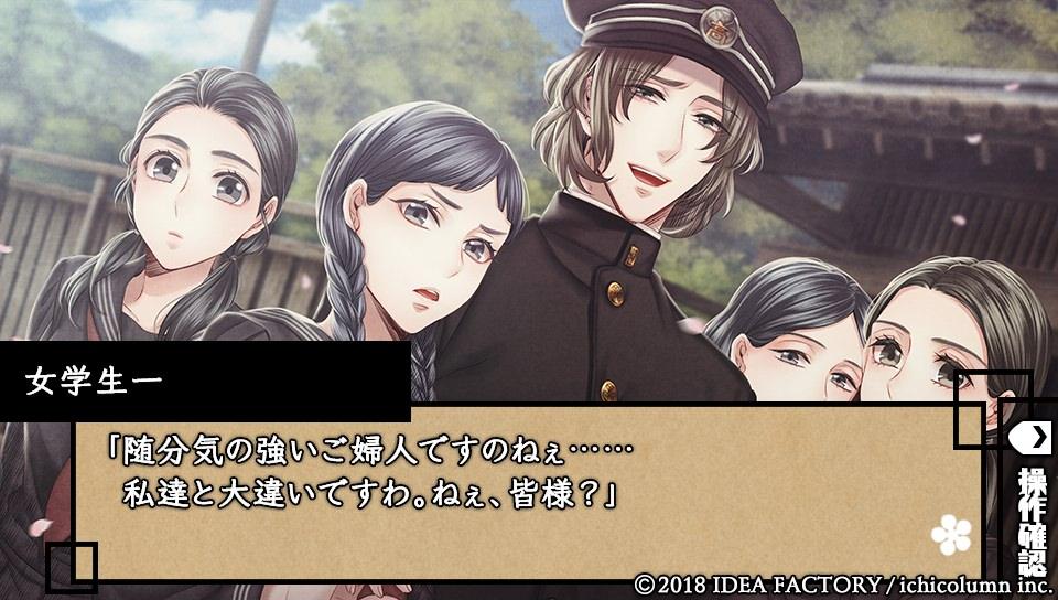 Tengai ni Mau, Iki na Hana screenshot 1