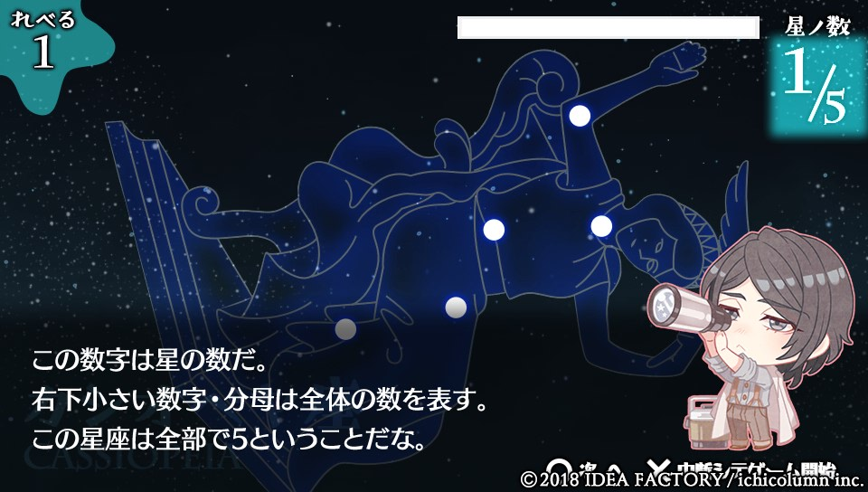 Tengai ni Mau Iki na Hana astronomy screenshot