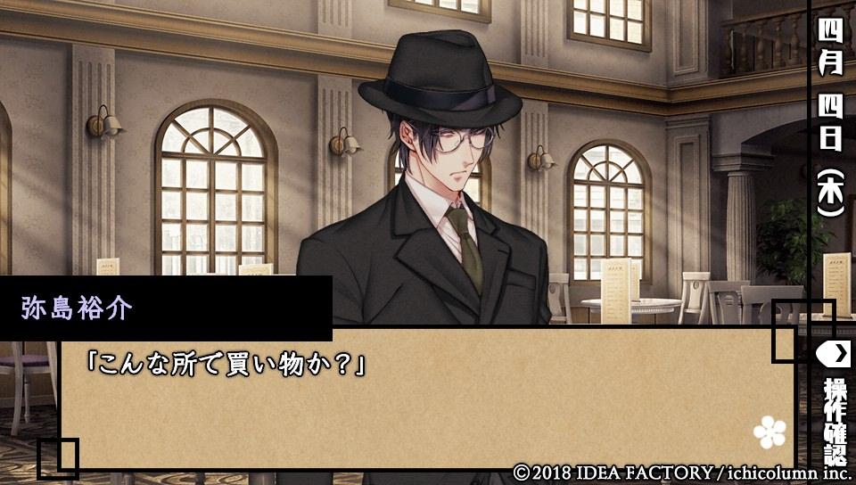 Tengai ni Mau, Iki na Hana screenshot 4
