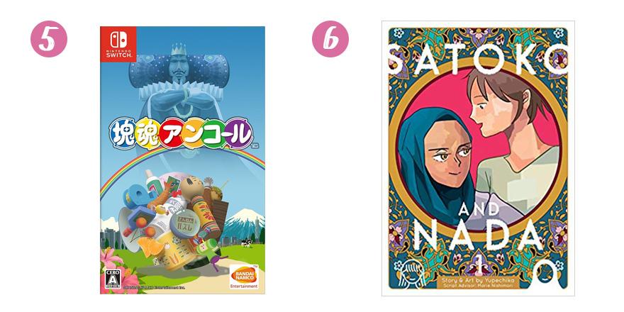 20 Holiday Gift Ideas for Video Game and Manga Fans Katamari Satoko and Nadia