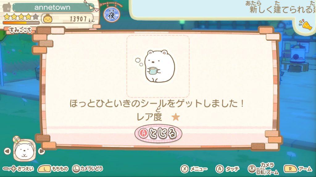 Sumikko Gurashi Atsumare Sumikko Town review screenshot 4