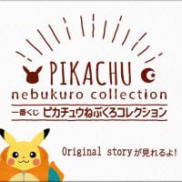 Pikachu Nebukuro Collection 1